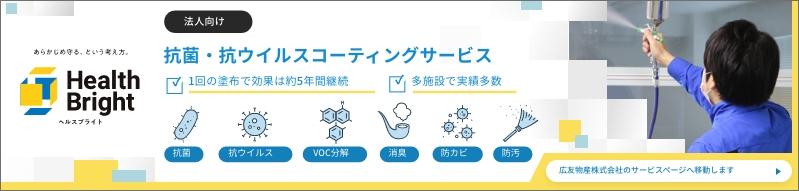 空気触媒で安心安全に環境改善 ヘルスブライトエボリューション Health Bright Evolution 抗ウイルス・抗菌・防カビ・VOC分解・消臭・防汚